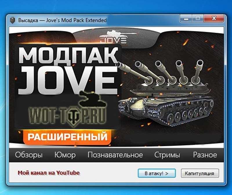 Модпак от Джова 1.0 расширенный
