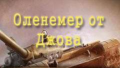 Оленемер от Джова для World of Tanks 0.9.9 - 0 9 10