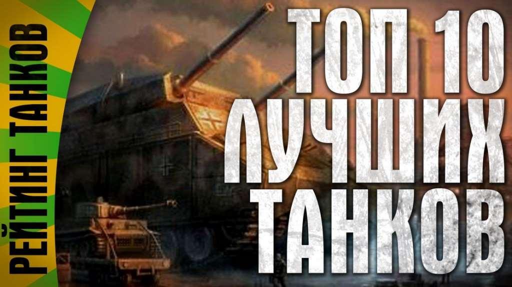 Самый лучший танк в World of Tanks