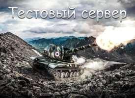 Тестовый сервер World of Tanks