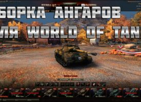 Самые красивые Ангары для World of Tanks
