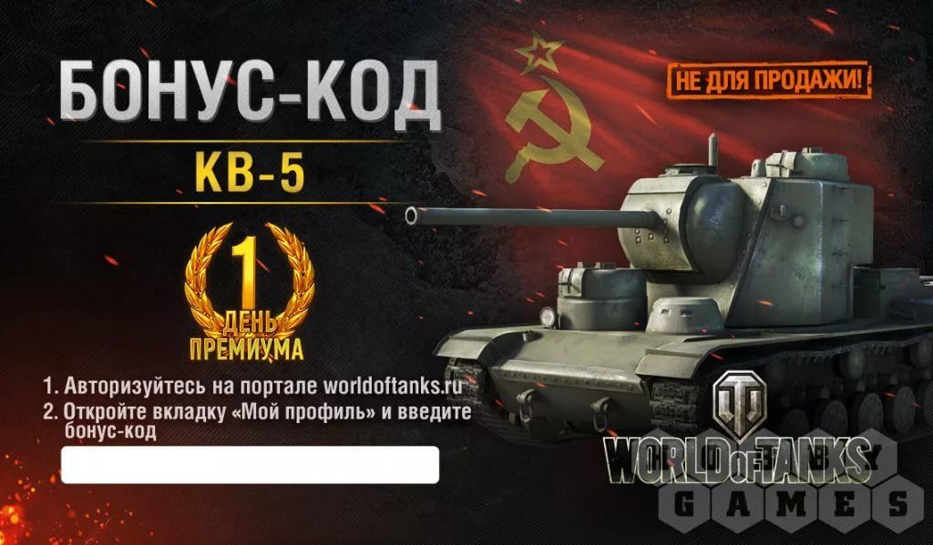 коды бонусы на игру world of tanks