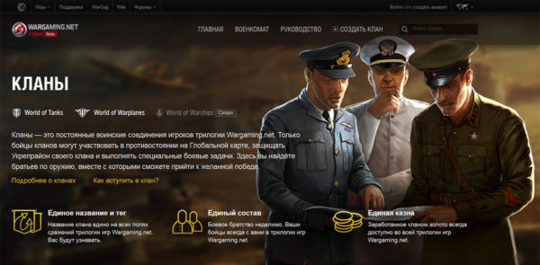 Кланы в World of Tanks