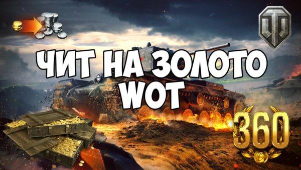 деньги в игру бесплатно world of tanks