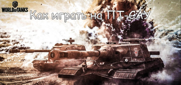ПТ-САУ в World of Tanks