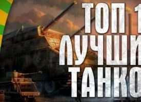 Лучшие танки на поле боя World of Tanks