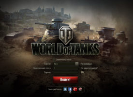 World of Tanks регистрация бесплатно