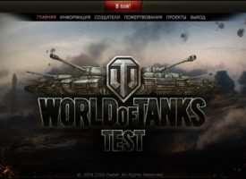 Тестовый сервер Ворлд оф танкс