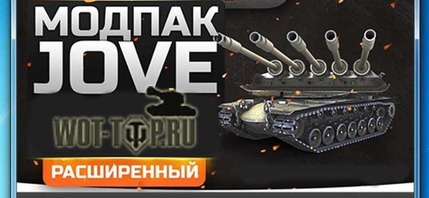 Сборка модов от jove для world of tanks 1. 0. 1.