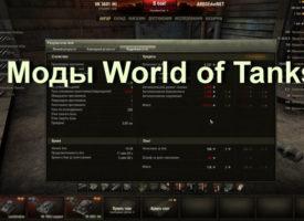 Запрещенные моды World of Tanks