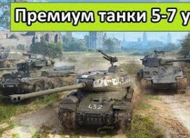 Топ-5 Премиум танков 5-7 уровня