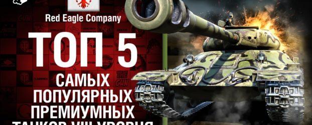 ТОП-5 Премиум Танков 8 уровня