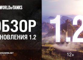 Что добавили в World of Tanks 1.2.0?