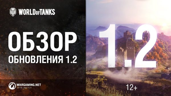 world of tanks 1.2